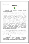 pastoral-letter-may-2018-page-001