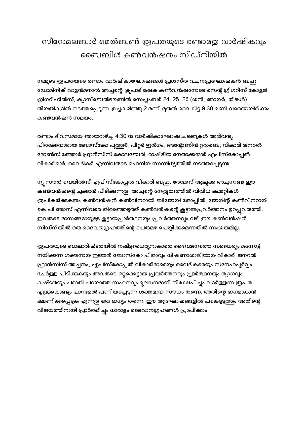 Write-up in Malayalam (Final) by Betty Thalody - Krupabhishekam Convention 2016-page-001