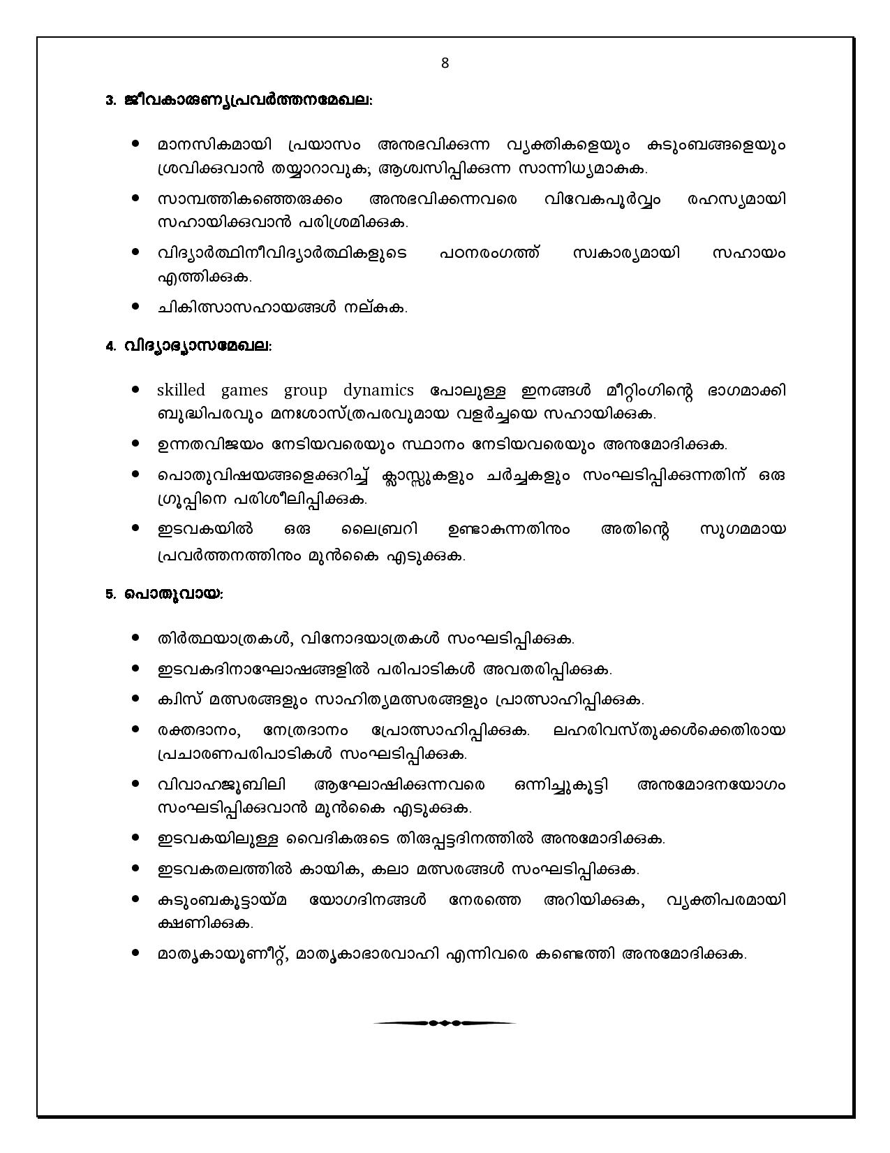 family-unit-rules-page-008
