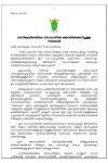 4-circular-on-marriage-equality-euthanasia-page-001