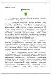 lenten-pastoral-letter-feb-2020-page-001