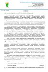 circular-may-2020-page-001-1